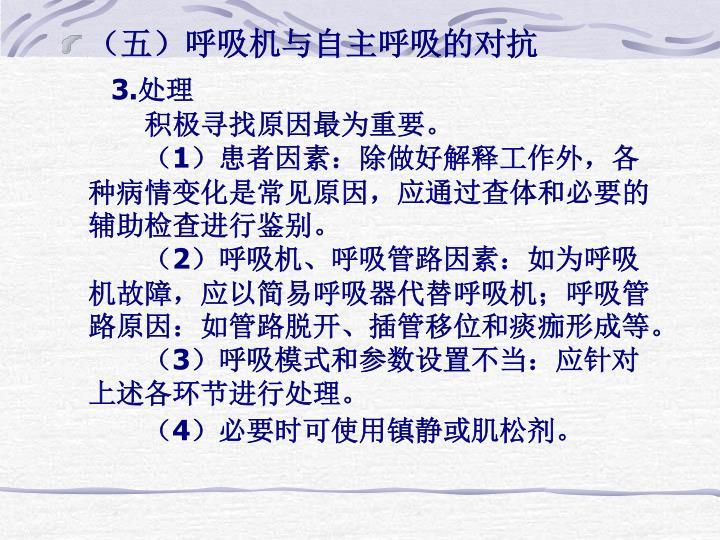 (五)呼吸机与自主呼吸的对抗