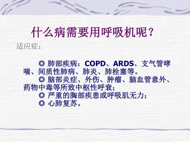 什么病需要用呼吸机呢?