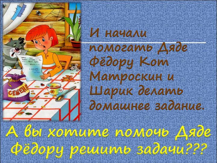 И начали помогать Дяде Фёдору Кот Матроскин и Шарик делать домашнее задание.