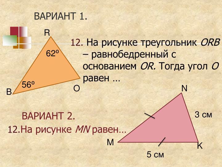 ВАРИАНТ 1.
