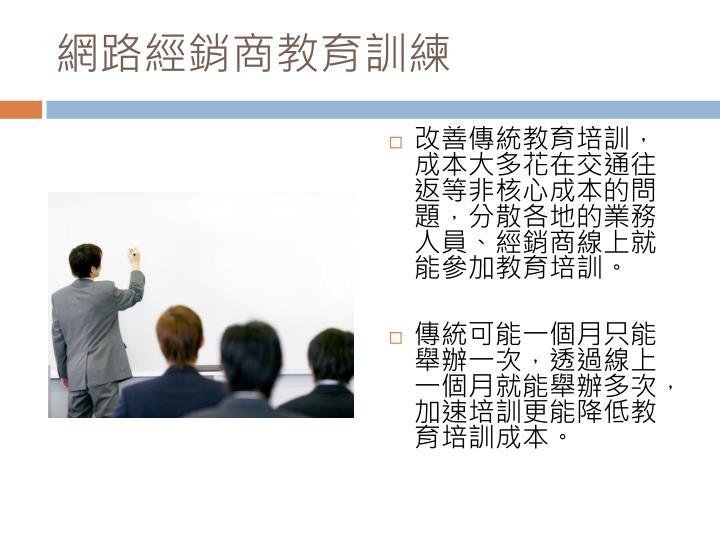 網路經銷商教育訓練