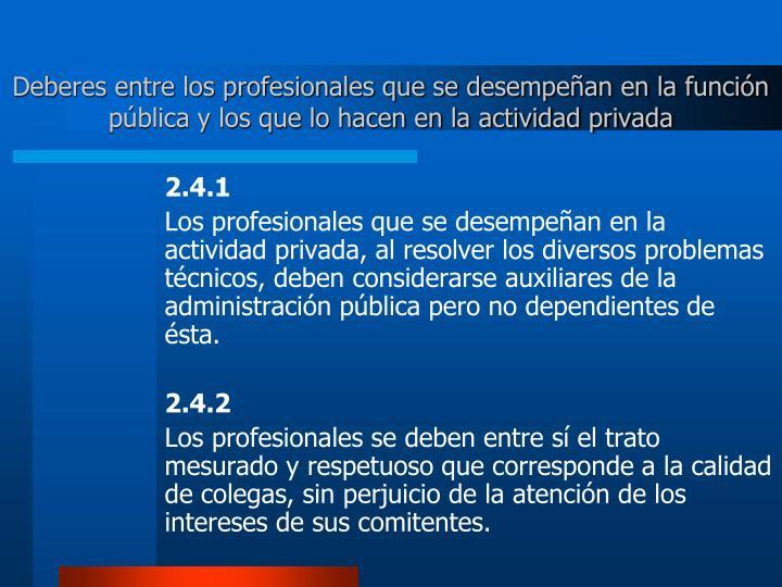 Deberes entre los profesionales que se desempeñan en la función pública y los que lo hacen en la actividad privada