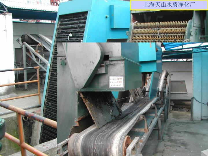 上海天山水质净化厂