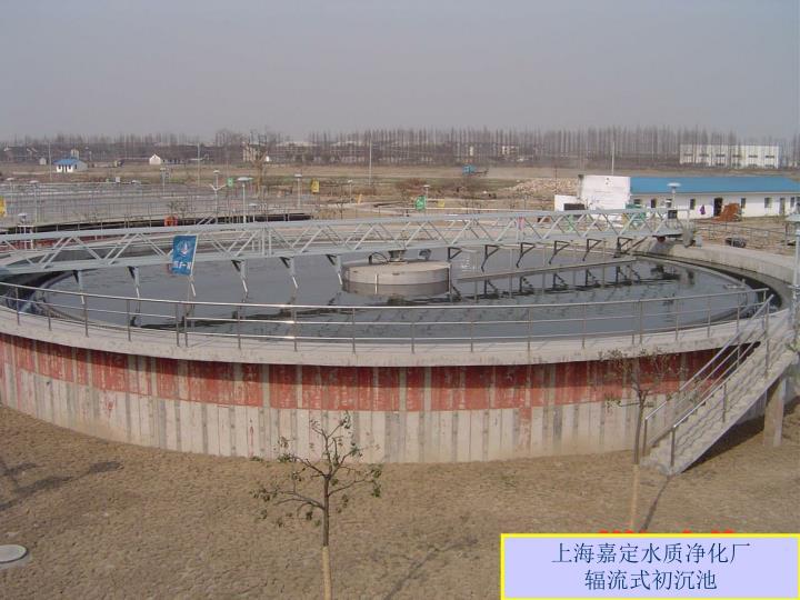 上海嘉定水质净化厂