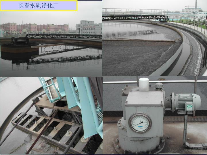 长春水质净化厂