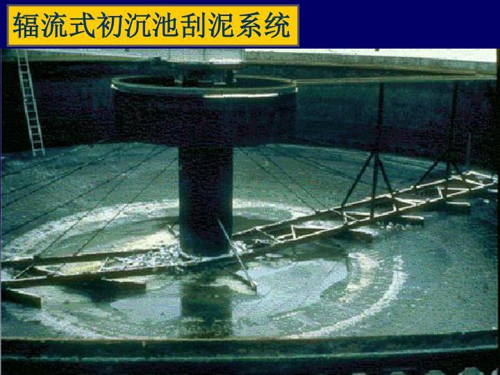 辐流式初沉池刮泥系统
