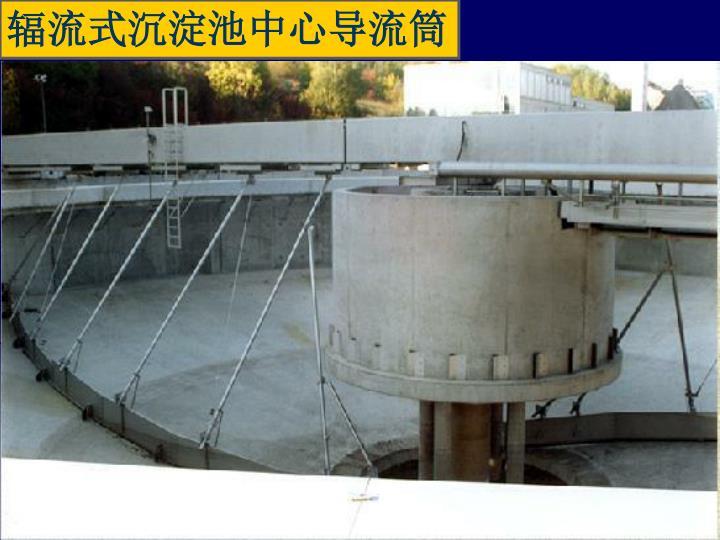 辐流式沉淀池中心导流筒