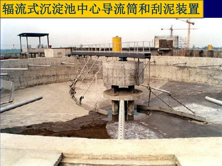 辐流式沉淀池中心导流筒和刮泥装置