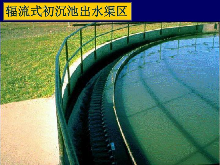 辐流式初沉池出水渠区