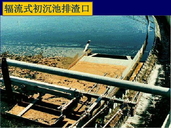 辐流式初沉池排渣口