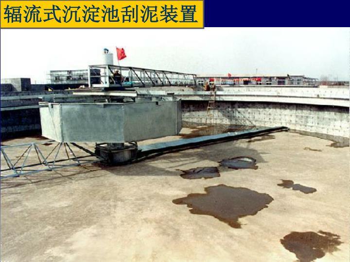 辐流式沉淀池刮泥装置