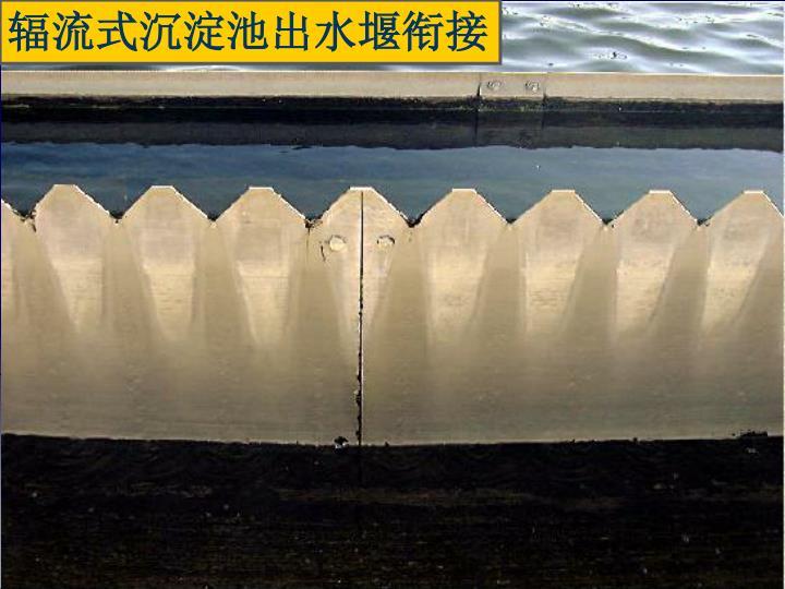 辐流式沉淀池出水堰衔接