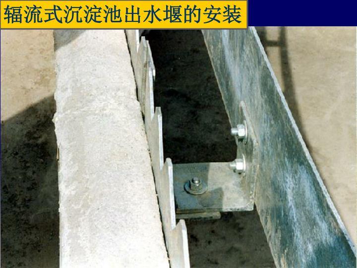 辐流式沉淀池出水堰的安装