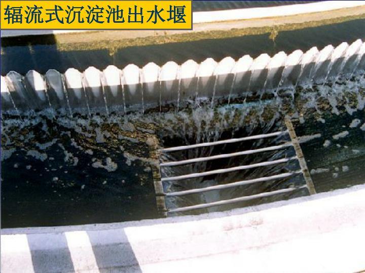 辐流式沉淀池出水堰