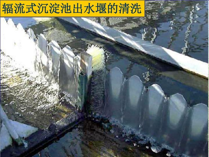 辐流式沉淀池出水堰的清洗