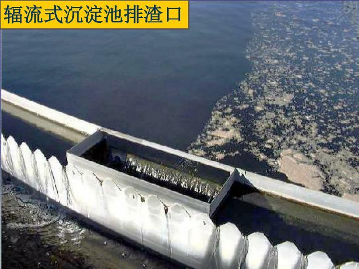 辐流式沉淀池排渣口