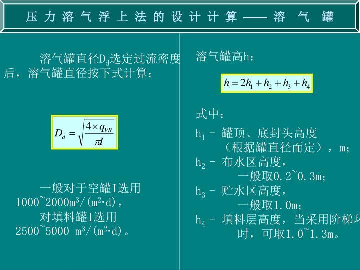 压 力 溶 气 浮 上 法 的 设 计 计 算