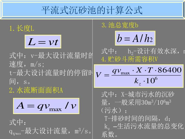 平流式沉砂池的计算公式