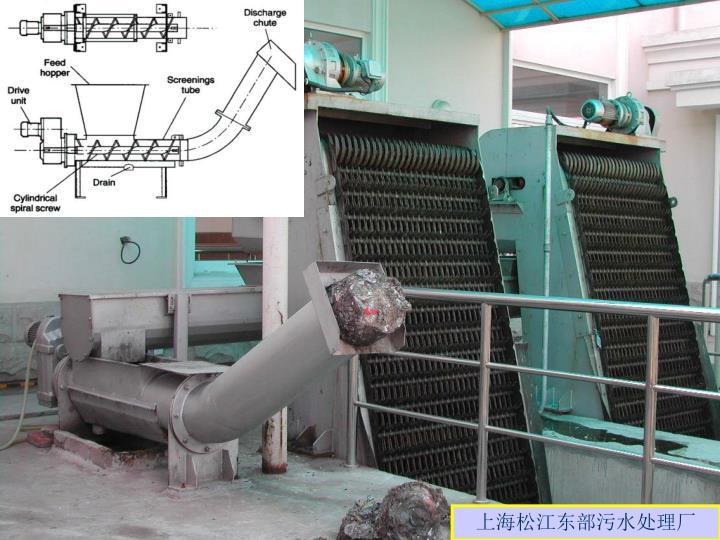 上海松江东部污水处理厂