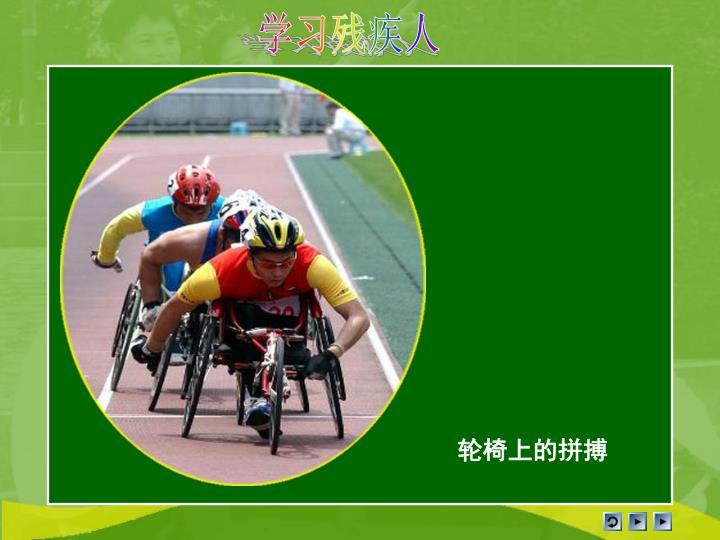 学习残疾人