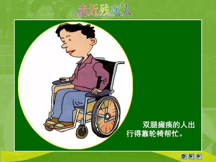 走近残疾人