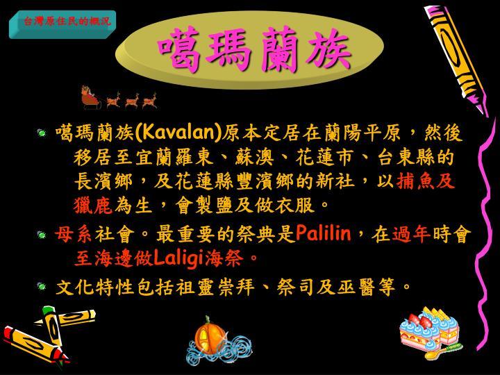 台灣原住民的概況
