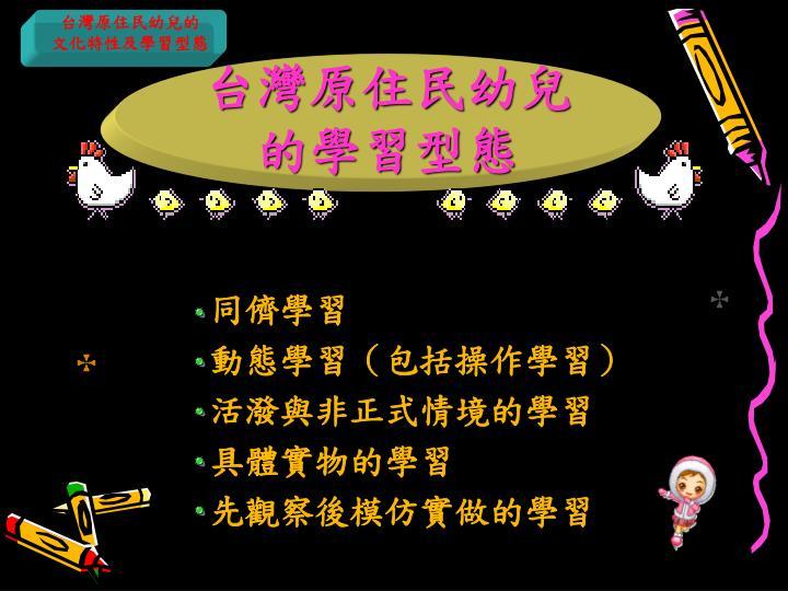 台灣原住民幼兒的