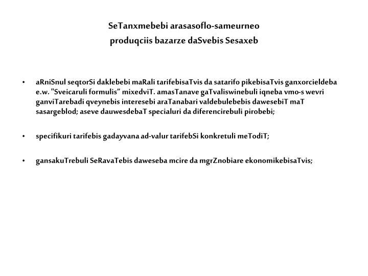 SeTanxmebebi arasasoflo-sameurneo