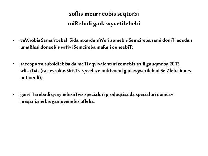 soflis meurneobis seqtorSi