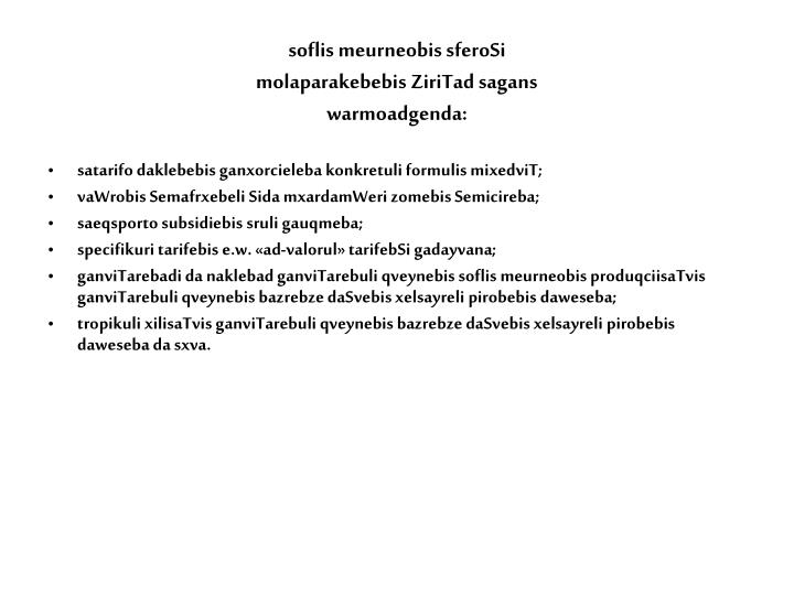 soflis meurneobis sferoSi