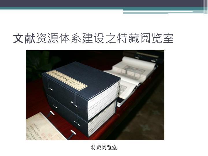 文献资源体系建设之特藏阅览室