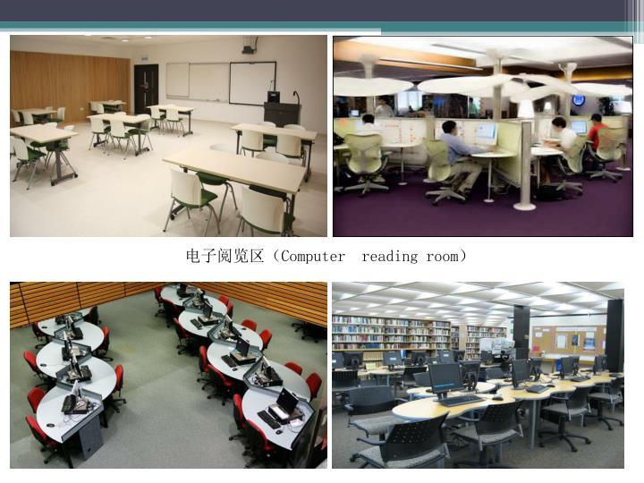 电子阅览区(