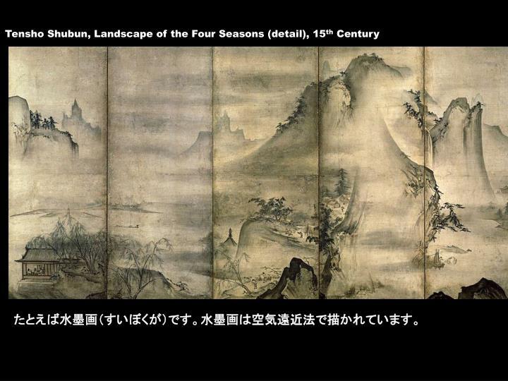 Tensho Shubun, Landscape of the Four Seasons (detail), 15