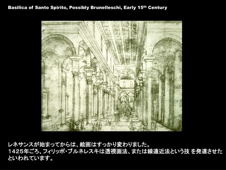 Basilica of Santo Spirito, Possibly Brunelleschi, Early 15