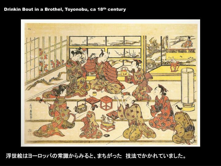 Drinkin Bout in a Brothel, Toyonobu, ca 18
