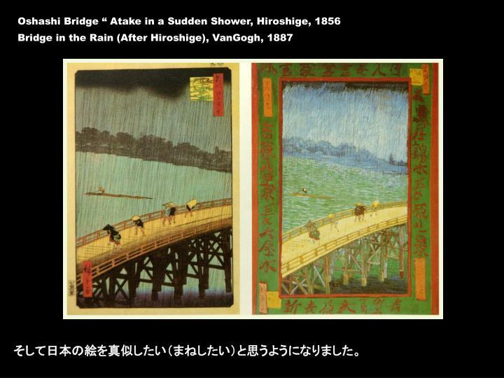 Oshashi Bridge  Atake in a Sudden Shower, Hiroshige, 1856