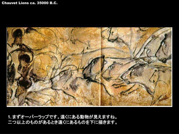 Chauvet Lions ca. 35000 B.C.