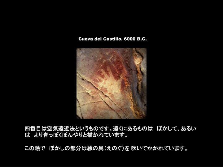 Cueva del Castillo. 6000 B.C.
