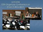 12 9 2006 oea organizes conference on crisis in education