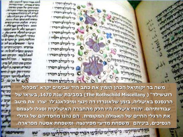 """משה בר יקותיאל הכהן הזמין את כתב היד שבימים יקרא """"מכלול רוטשילד"""" ("""