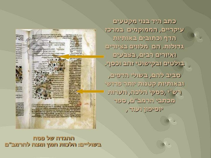 כתב היד בנוי מקטעים עיקריים, הממוקמים  במרכז הדף וכתובים באותיות גדולות. הם  מלווים בציורים ואיורים רבים, בצבעים בולטים ובקישוטי זהב וכסף.