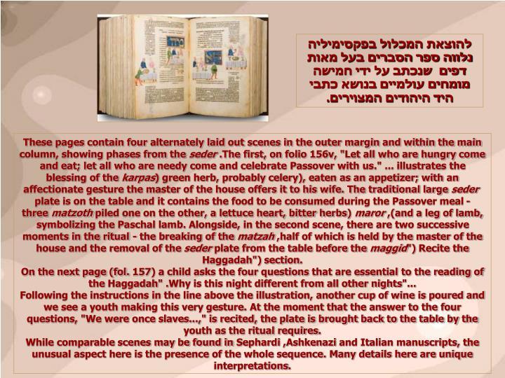 להוצאת המכלול בפקסימיליה נלווה ספר הסברים בעל מאות דפים  שנכתב על ידי חמישה מומחים עולמיים בנושא כתבי היד היהודים המצוירים.