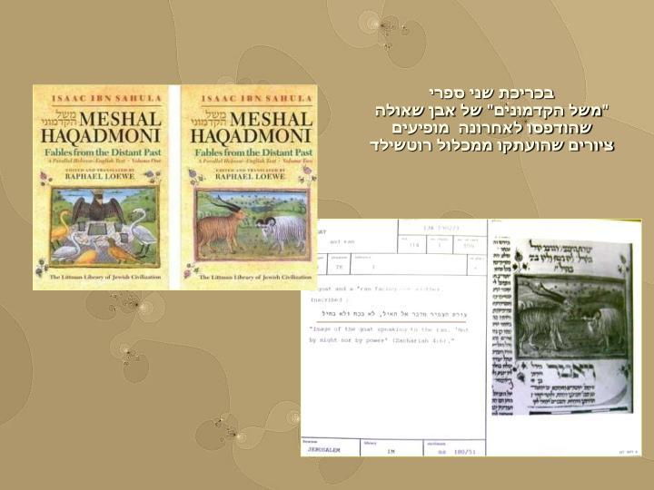 """בכריכת שני ספרי                   """"משל הקדמונים"""" של אבן שאולה שהודפסו לאחרונה  מופיעים ציורים שהועתקו ממכלול רוטשילד"""