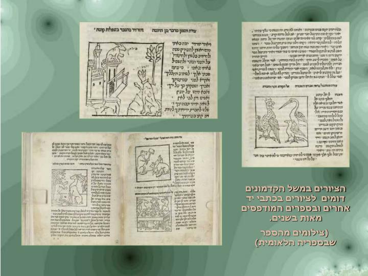 הציורים במשל הקדמונים דומים  לציורים בכתבי יד אחרים ובספרים המודפסים מאות בשנים.