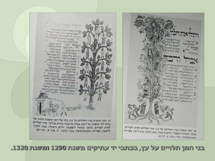 בני המן תלויים על עץ, בכתבי יד עתיקים משנת 1290 ומשנת 1320.