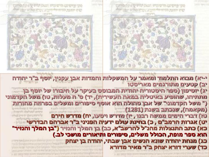"""י-יא) מבוא התלמוד ומאמר על המשקלות והמדות אבן עקנין, יוסף ב""""ר יהודה  יב) קטעים מתורגמים מאריסטו"""