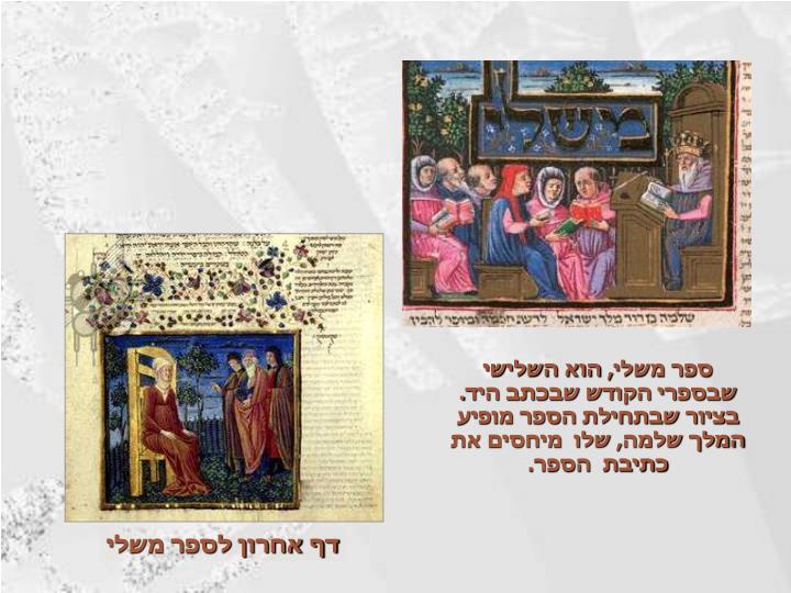 ספר משלי, הוא השלישי שבספרי הקודש שבכתב היד.                      בציור שבתחילת הספר מופיע המלך שלמה, שלו  מיחסים את כתיבת  הספר.
