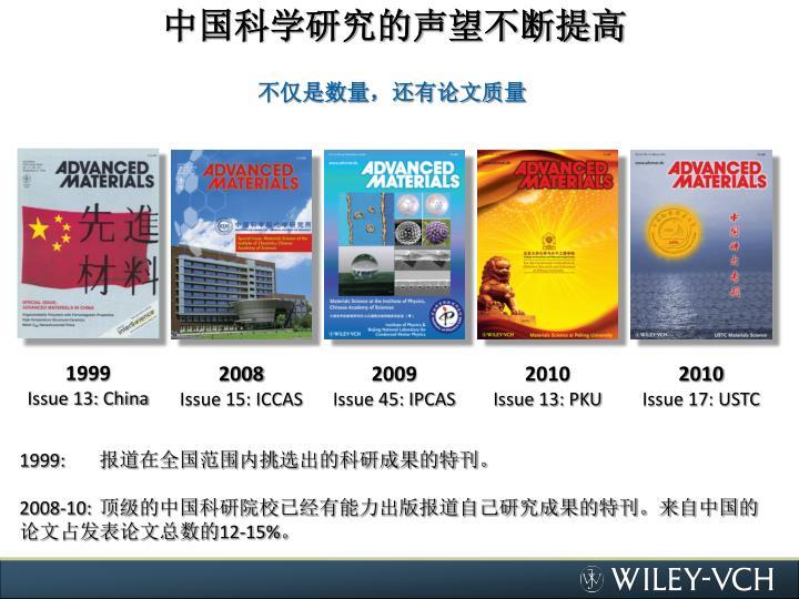 中国科学研究的声望不断提高