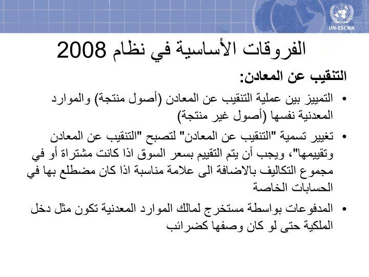 الفروقات الأساسية في نظام 2008
