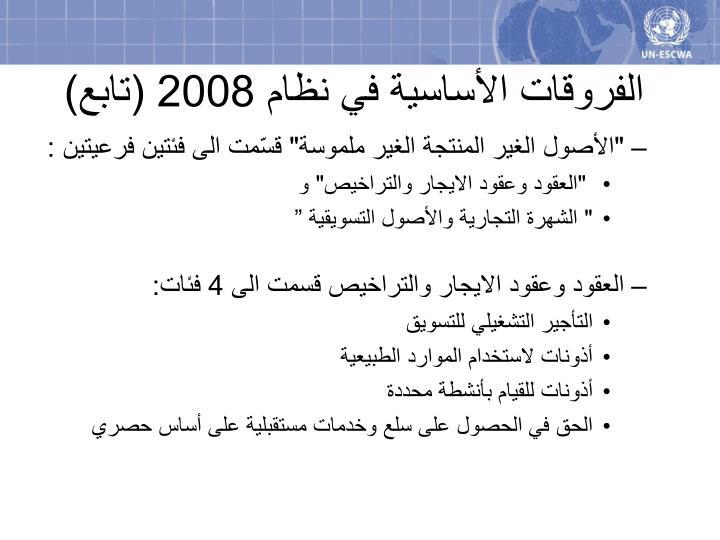 الفروقات الأساسية في نظام 2008 (تابع)